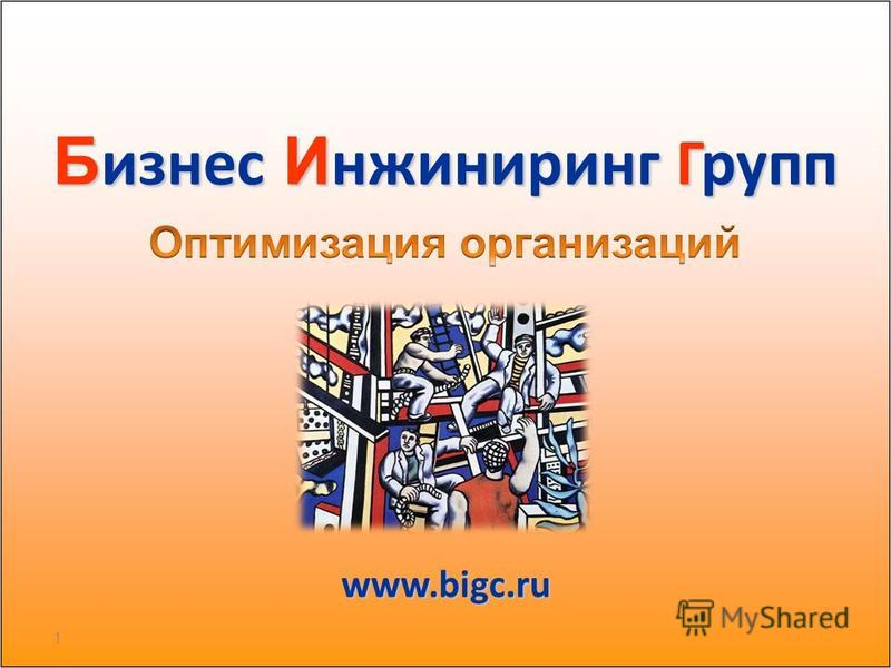 1 www.bigc.ru Б изнес И нжиниринг Групп