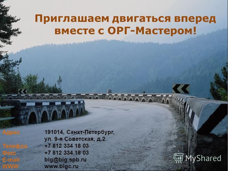 Приглашаем двигаться вперед вместе с ОРГ-Мастером! Адрес Телефон Факс E-mail WWW 191014, Санкт-Петербург, ул. 9-я Советская, д.2 +7 812 334 18 03 big@big.spb.ru www.bigc.ru