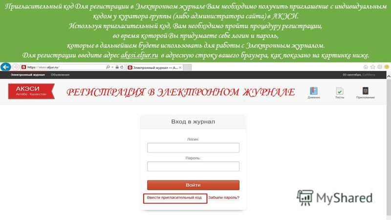 Пригласительный код Для регистрации в Электронном журнале Вам необходимо получить приглашение с индивидуальным кодом у куратора группы (либо администратора сайта) в АКЭСИ. Используя пригласительный код, Вам необходимо пройти процедуру регистрации, во