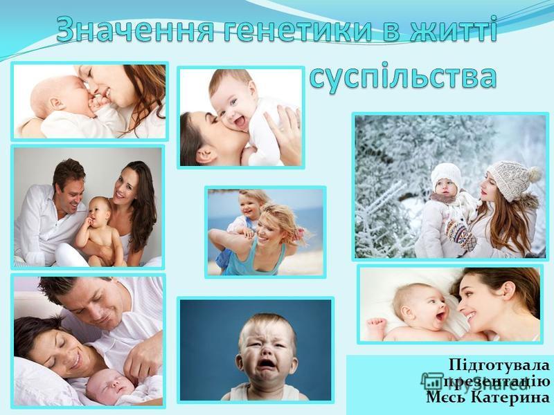 Підготувала презентацію Мєсь Катерина