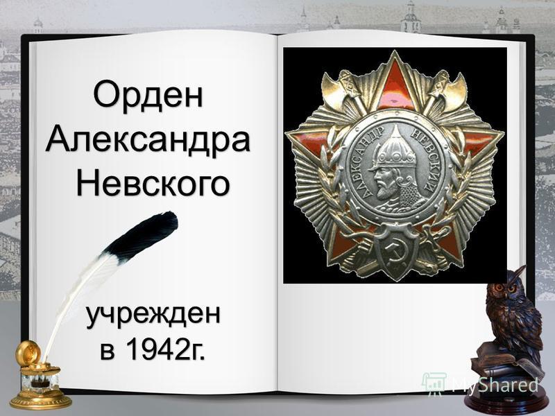 Орден АлександраНевскогоучрежден в 1942 г.