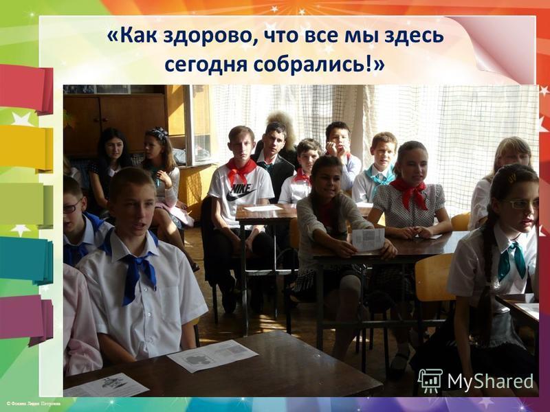 © Фокина Лидия Петровна «Как здорово, что все мы здесь сегодня собрались!»