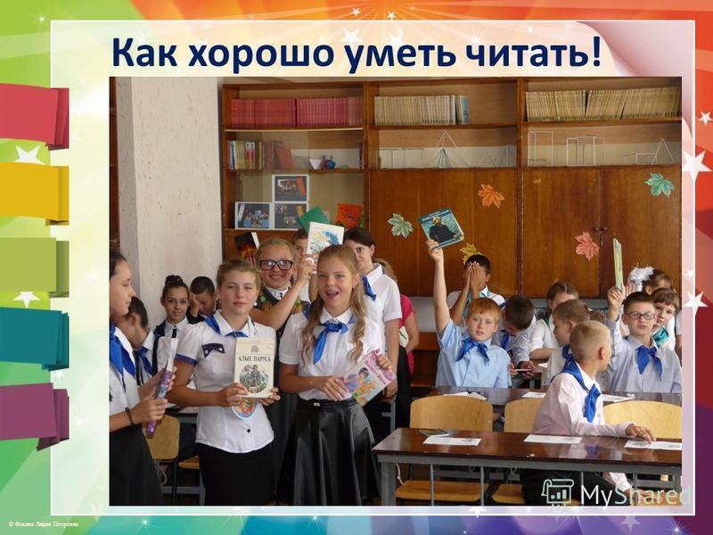 © Фокина Лидия Петровна Как хорошо уметь читать!