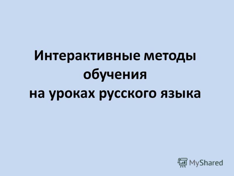 Интерактивные методы обучения на уроках русского языка