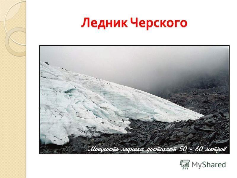 Ледник Черского