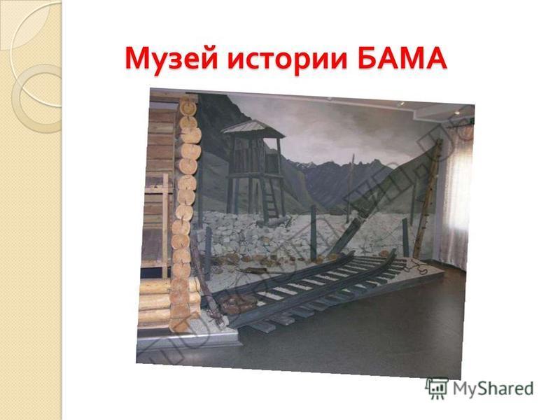 Музей истории БАМА