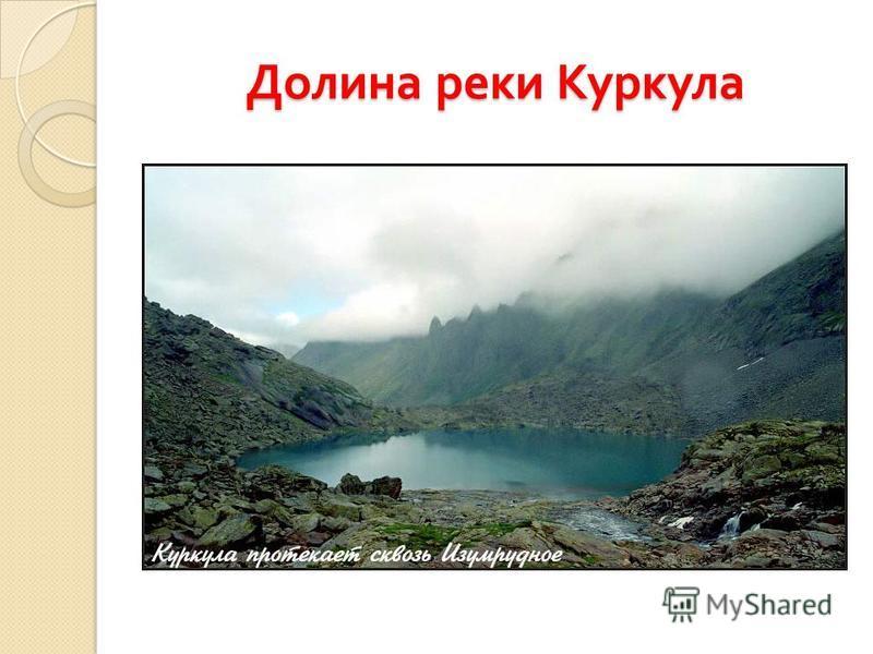 Долина реки Куркула