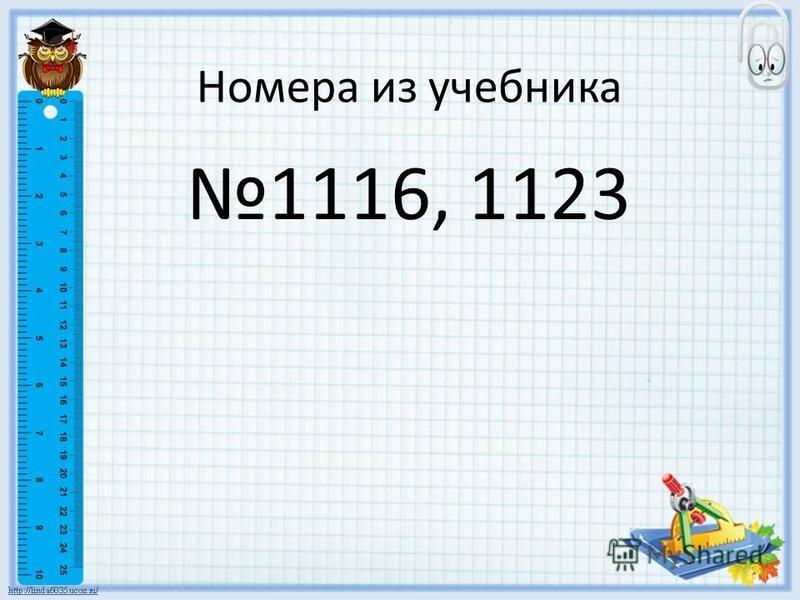 Номера из учебника 1116, 1123