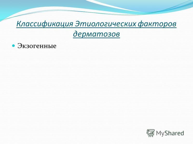 Классификация Этиологических факторов дерматозов Экзогенные