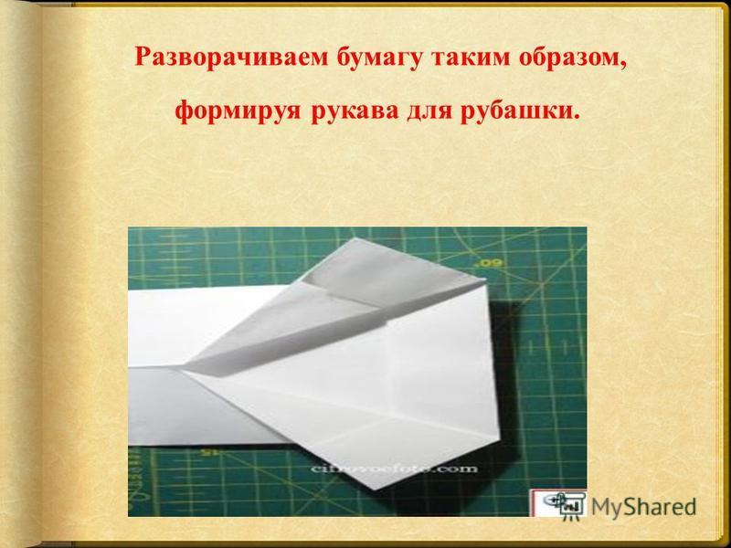 Разворачиваем бумагу таким образом, формируя рукава для рубашки.