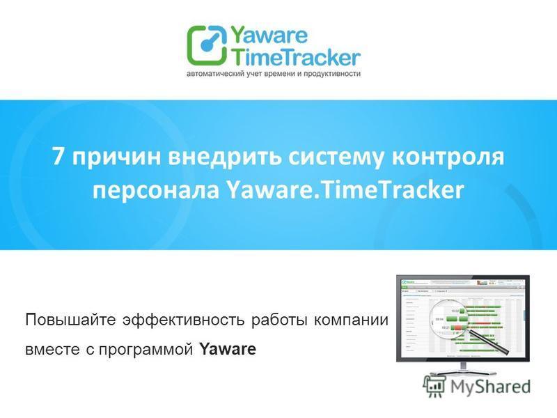 Повышайте эффективность работы компании вместе с программой Yaware 7 причин внедрить систему контроля персонала Yaware.TimeTracker