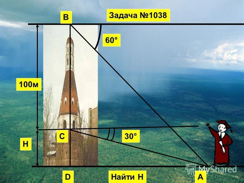 30° H 100 м 60° D С В АНайти H Задача 1038
