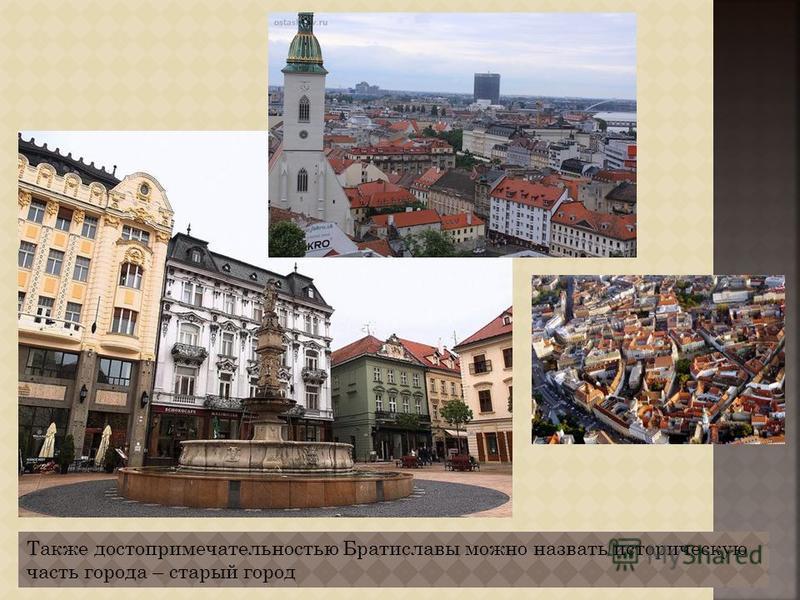 Также достопримечательностью Братиславы можно назвать историческую часть города – старый город