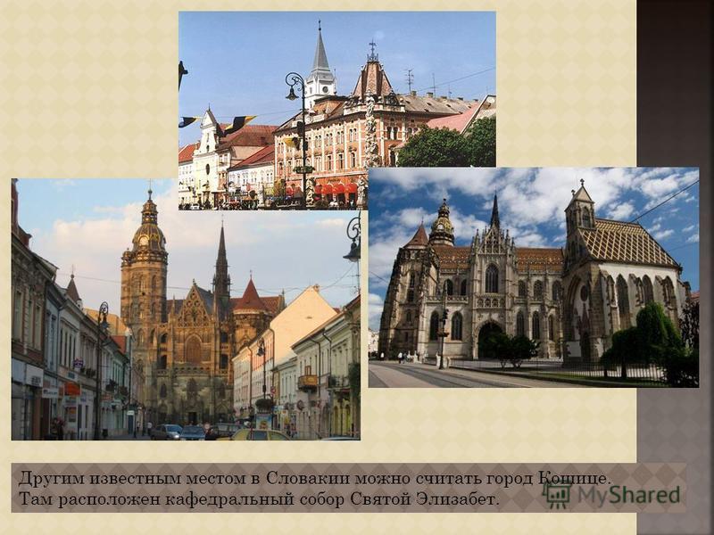 Другим известным местом в Словакии можно считать город Кошице. Там расположен кафедральный собор Святой Элизабет.