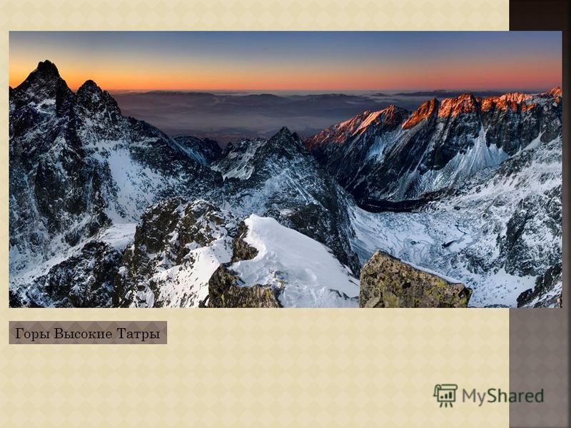 Горы Высокие Татры