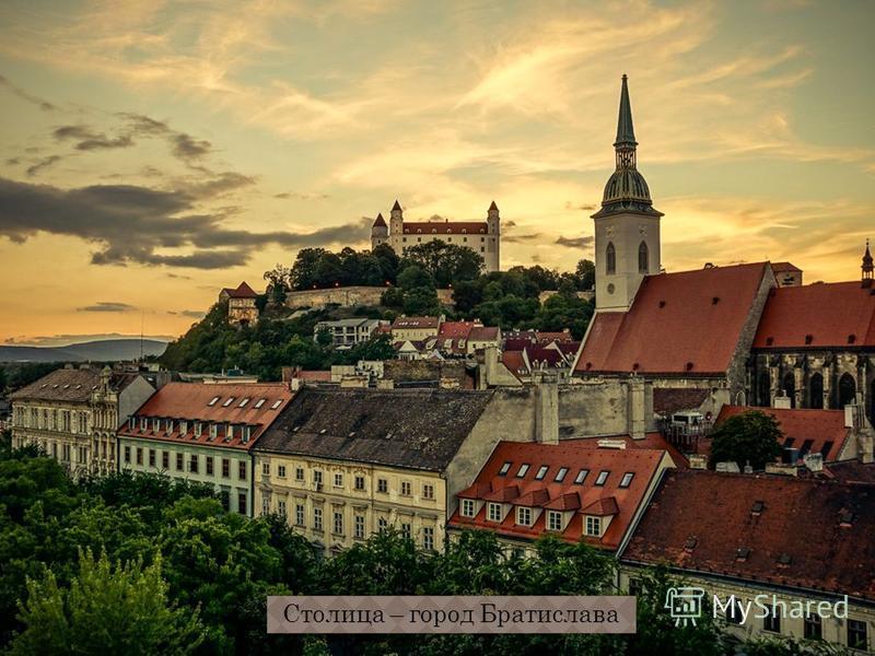 Столица – город Братислава