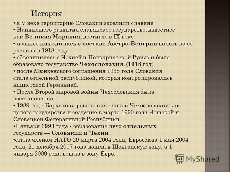 в V веке территорию Словакии заселили славяне Наивысшего развития славянское государство, известное как Великая Моравия, достигло в IX веке позднее находилась в составе Австро-Венгрии вплоть до её распада в 1918 году объединилась с Чехией и Подкарпат