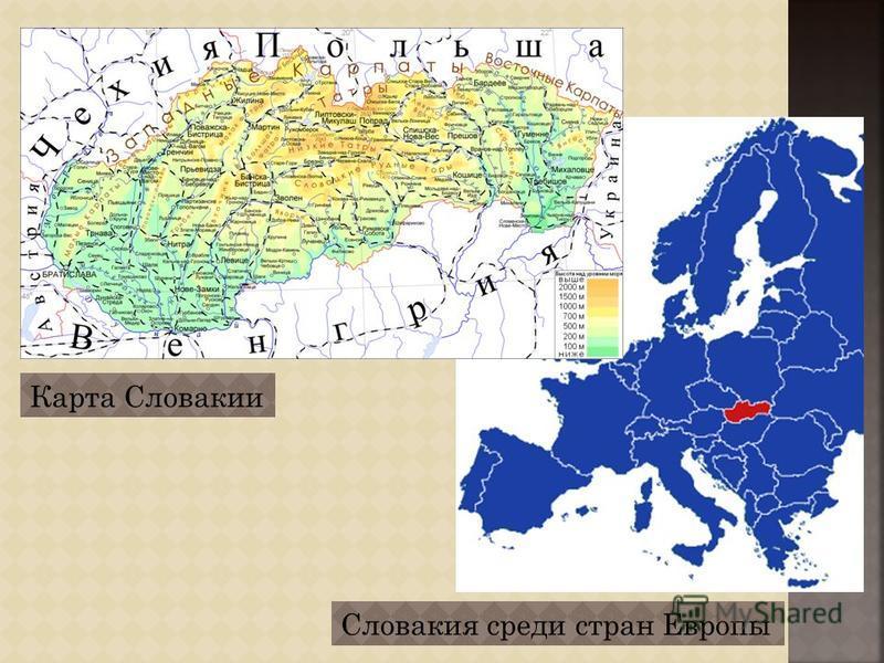 Карта Словакии Словакия среди стран Европы