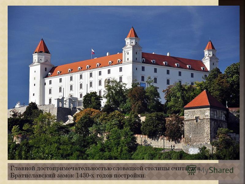 Главной достопримечательностью словацкой столицы считается Братиславский замок 1430-х годов постройки.