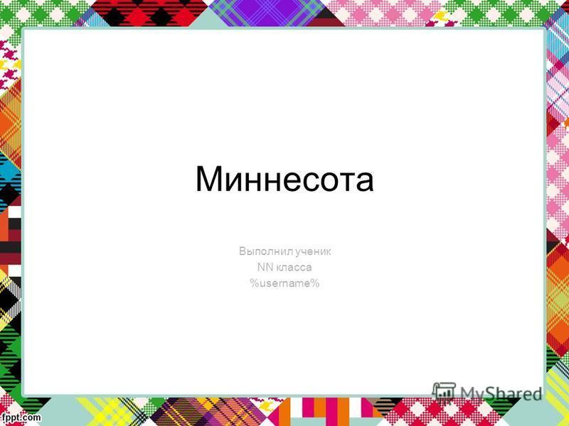 Миннесота Выполнил ученик NN класса %username%