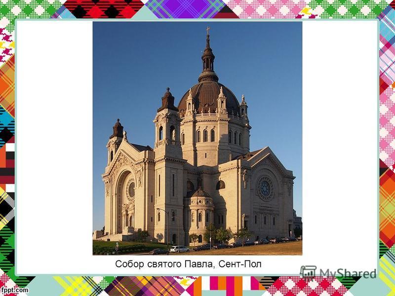 Собор святого Павла, Сент-Пол