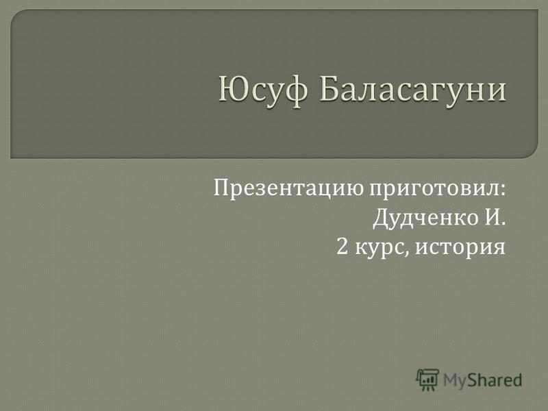 Презентацию приготовил : Дудченко И. 2 курс, история