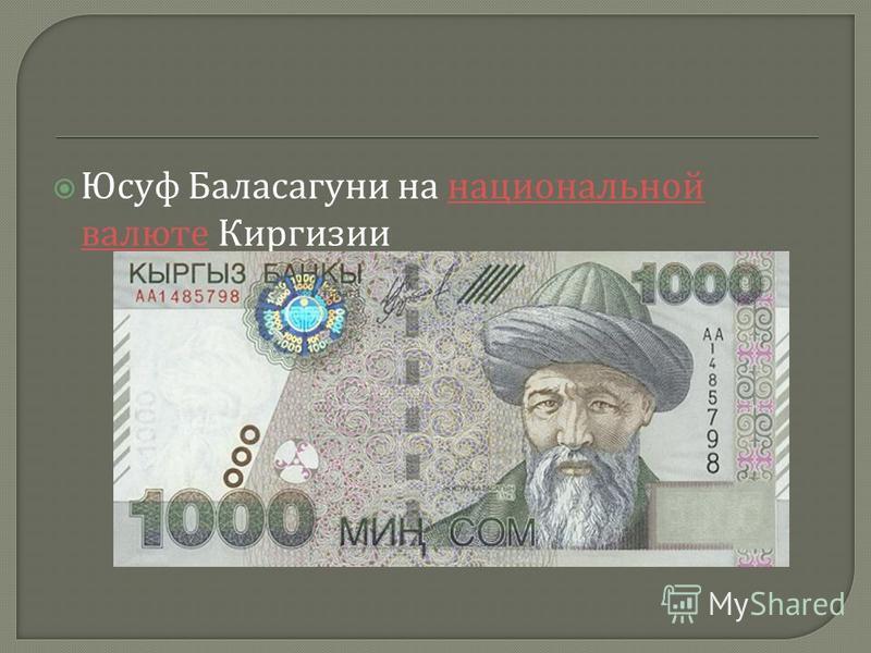 Юсуф Баласагуни на национальной валюте Киргизии национальной валюте