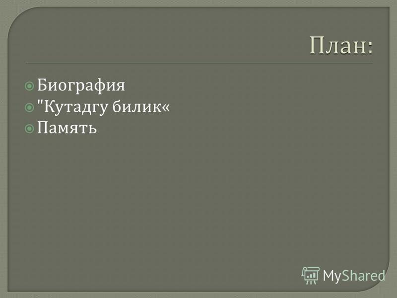 Биография  Кутадгу билик « Память
