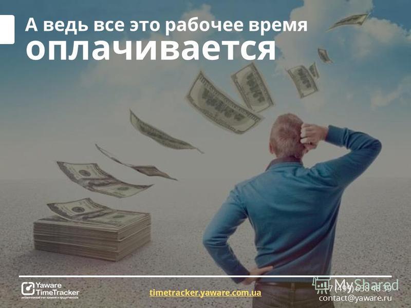 +7 (499) 638 48 39 contact@yaware.ru timetracker.yaware.com.ua А ведь все это рабочее время оплачивается