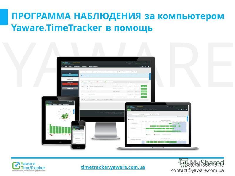 +38(044) 360-45-13 contact@yaware.com.ua timetracker.yaware.com.ua YAWARE ПРОГРАММА НАБЛЮДЕНИЯ за компьютером Yaware.TimeTracker в помощь