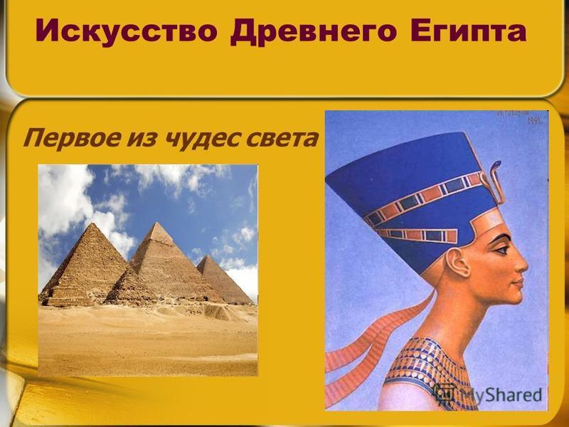 10 Искусство Древнего Египта Первое из чудес света
