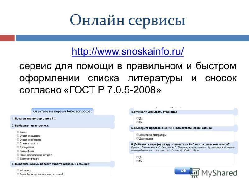 Онлайн сервисы http://www.snoskainfo.ru/ сервис для помощи в правильном и быстром оформлении списка литературы и сносок согласно «ГОСТ Р 7.0.5-2008»