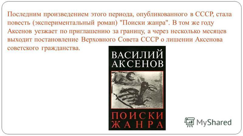 Последним произведением этого периода, опубликованного в СССР, стала повесть (экспериментальный роман)