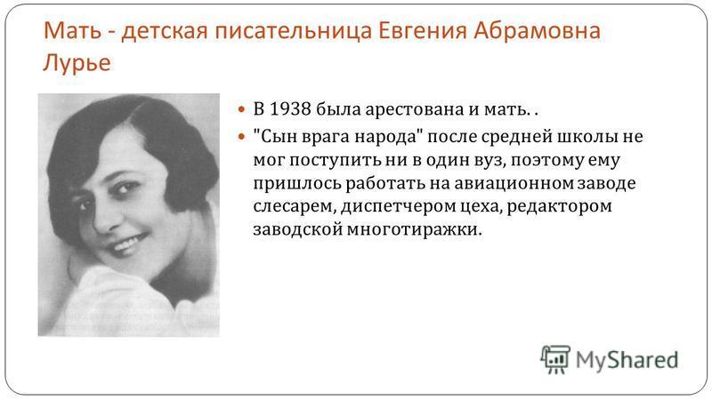 Мать - детская писательница Евгения Абрамовна Лурье В 1938 была арестована и мать..