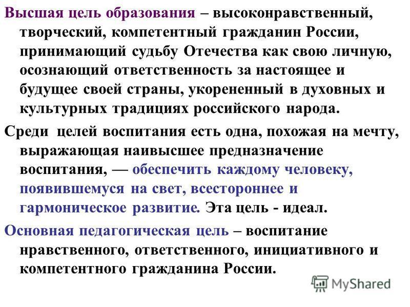 Высшая цель образования – высоконравственный, творческий, компетентный гражданин России, принимающий судьбу Отечества как свою личную, осознающий ответственность за настоящее и будущее своей страны, укорененный в духовных и культурных традициях росси