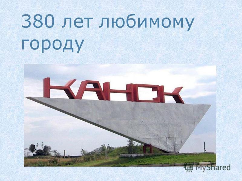 380 лет любимому городу