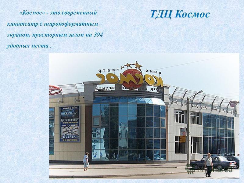 ТДЦ Космос «Космос» - это современный кинотеатр с широкоформатным экраном, просторным залом на 394 удобных места.