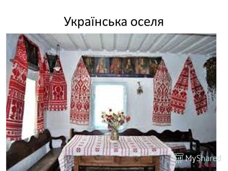 Українська оселя