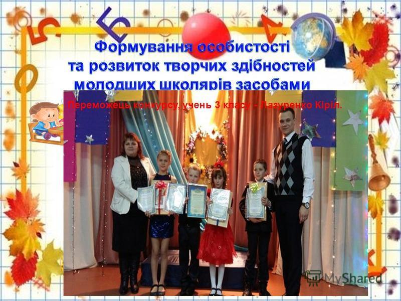 Переможець конкурсу, учень 3 класу - Лазуренко Кіріл.