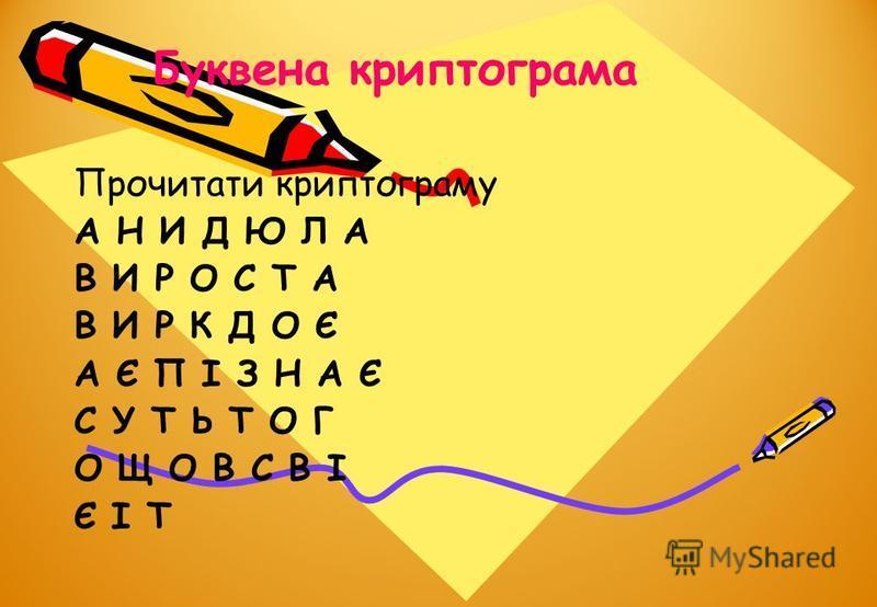 Буквена криптограма Прочитати криптограму А Н И Д Ю Л А В И Р О С Т А В И Р К Д О Є А Є П І З Н А Є С У Т Ь Т О Г О Щ О В С В І Є І Т
