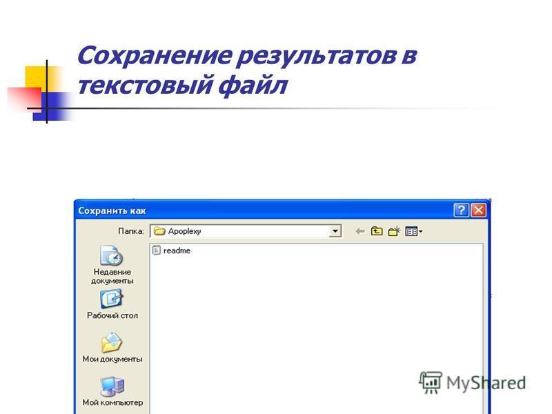Сохранение результатов в текстовый файл