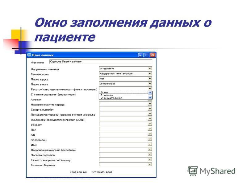 Окно заполнения данных о пациенте