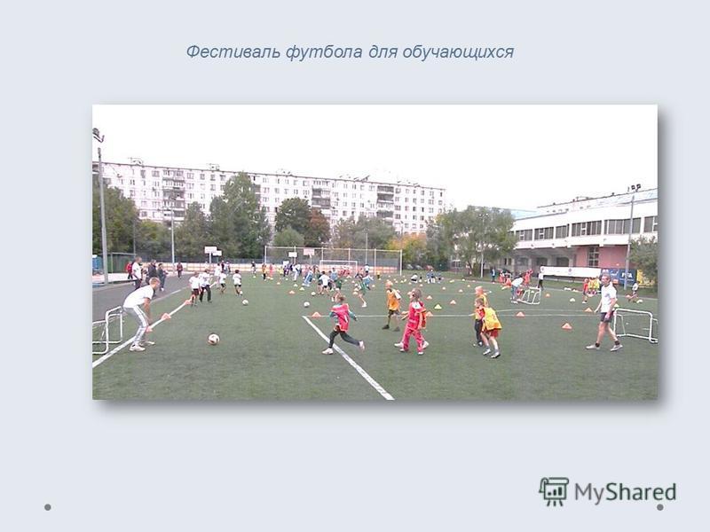 Фестиваль футбола для обучающихся