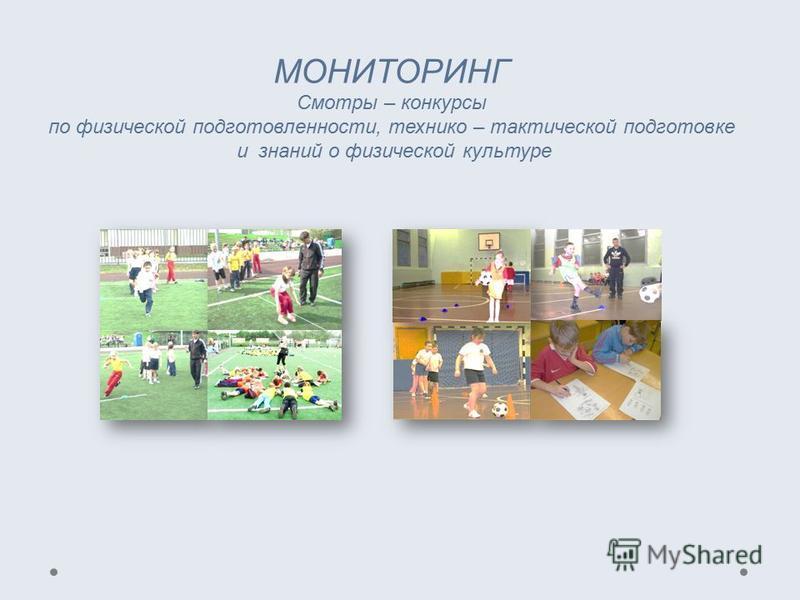 МОНИТОРИНГ Смотры – конкурсы по физической подготовленности, технико – тактической подготовке и знаний о физической культуре