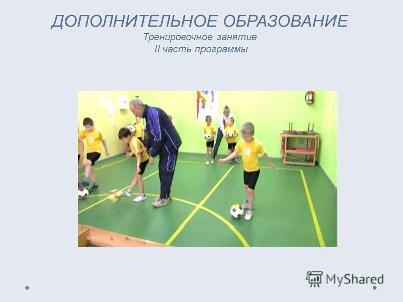 ДОПОЛНИТЕЛЬНОЕ ОБРАЗОВАНИЕ Тренировочное занятие II часть программы