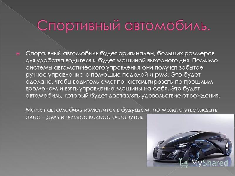 Спортивный автомобиль будет оригинален, больших размеров для удобства водителя и будет машиной выходного дня. Помимо системы автоматического управления они получат забытое ручное управление с помощью педалей и руля. Это будет сделано, чтобы водитель