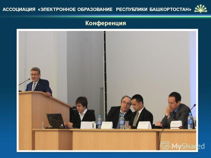 АССОЦИАЦИЯ «ЭЛЕКТРОННОЕ ОБРАЗОВАНИЕ РЕСПУБЛИКИ БАШКОРТОСТАН» Конференция