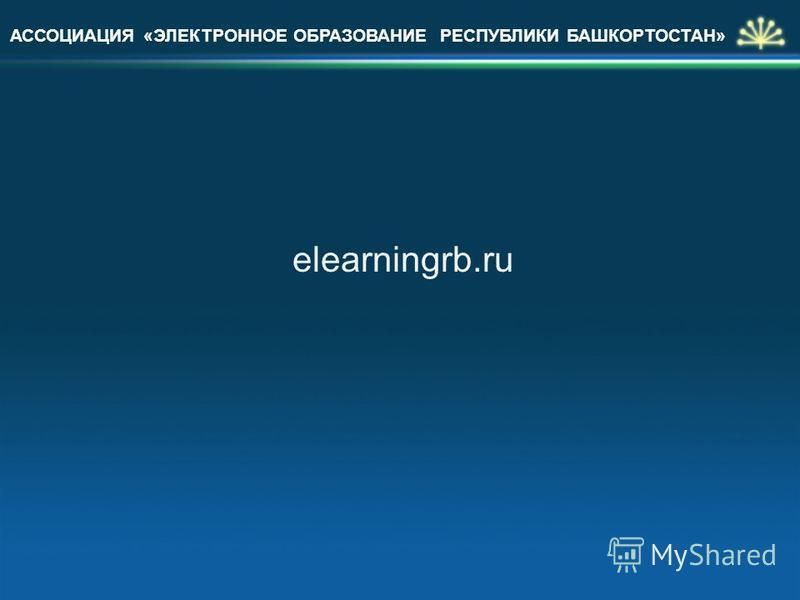 elearningrb.ru