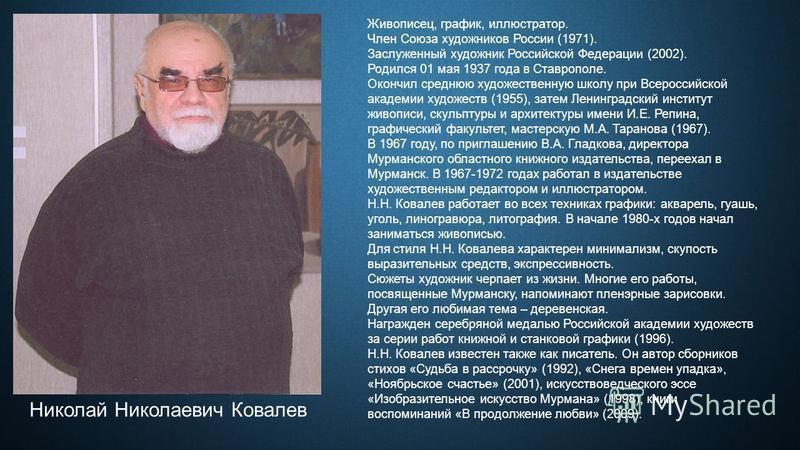 Живописец, график, иллюстратор. Член Союза художников России (1971). Заслуженный художник Российской Федерации (2002). Родился 01 мая 1937 года в Ставрополе. Окончил среднюю художественную школу при Всероссийской академии художеств (1955), затем Лени
