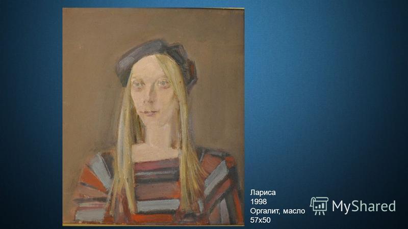 Лариса 1998 Оргалит, масло 57 х 50